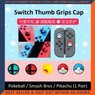 Silicone Analog Pokeball / Smash Bros / Pikachu Theme Thumb Grips Cap for Nintendo Switch