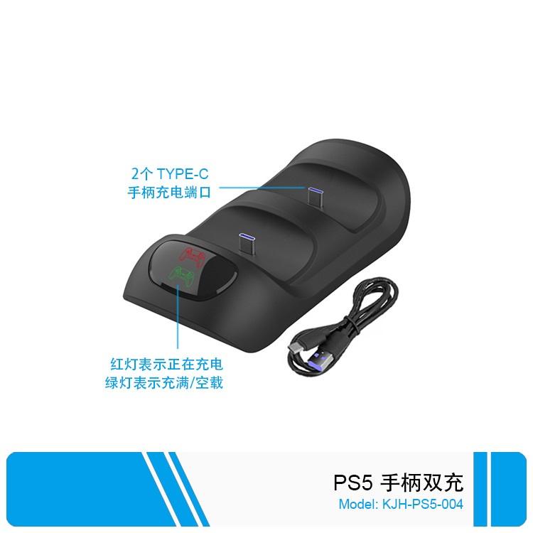 KJH PS5 Dual Controller Charging Dock Gamepad Charging Station Playstation 5 KJH-P5-004